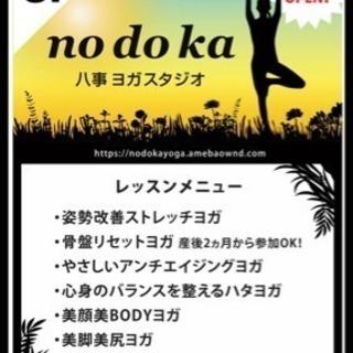 八事にヨガスタジオ、オープン! 駅徒歩1分🍀