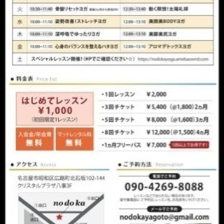 八事にヨガスタジオ、オープン! 駅徒歩1分🍀 - 名古屋市