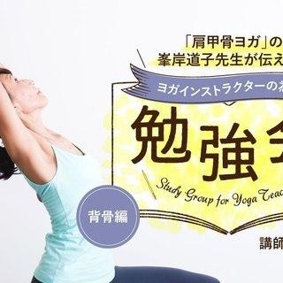 【8/25】峯岸道子「ヨガインストラクターのための勉強会」 テーマ...