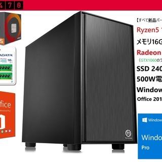 (完売)【ゲーミングパソコン】RX470(GTX1060相当)/...