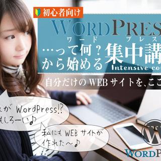 4/27 名古屋開催!★初心者向け★WordPressって何…?...