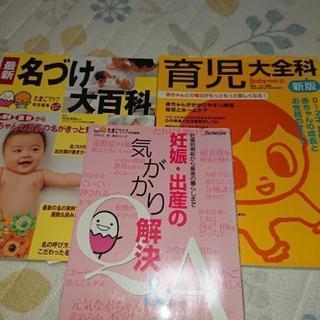 ベビー関連本3冊セット