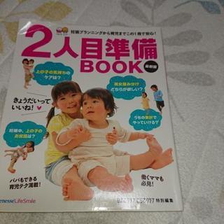 2人目を考えたときに…読む本!