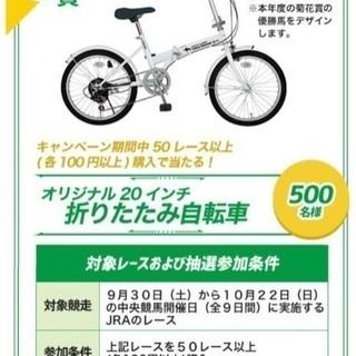 未開封500台限定JRA菊花賞 20インチ折り畳み自転車 ステッ...