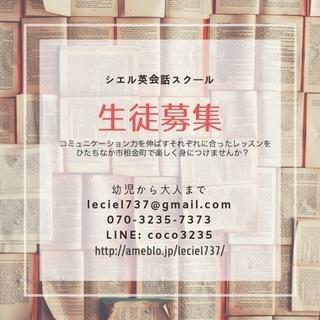 ひたちなか市の英会話スクール☆幼児から大人まで☆初級韓国、大学受験...