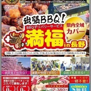 【急募】出張バーベキュー満福長野!!