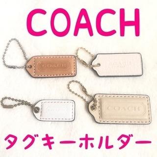 COACH コーチ タグ キーホルダー チャーム 美品 正規品