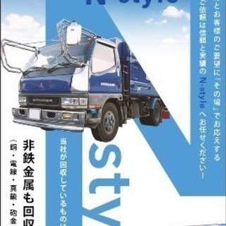 無料古紙及び鉄、非鉄金属回収!