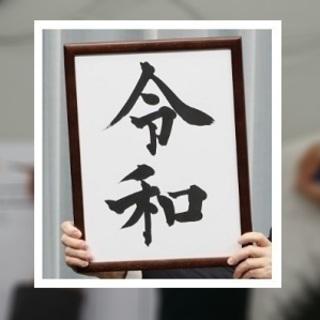【無料】新元号「令和」プログラミング書初め道場
