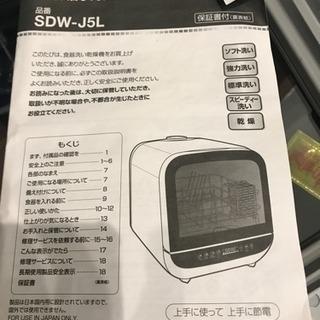 食器洗い乾燥機  安心の日本製 Panasonic 新社会人 一...