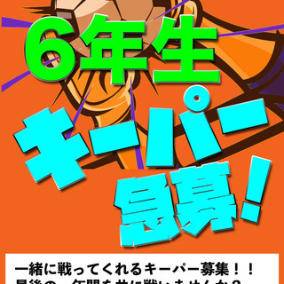 LSAFC 6年生 正キーパー急募!! フィールドプレーヤーも同時募集!