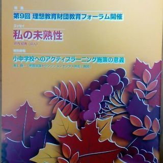 教育とコミュニケーションの研究情報誌129【無料0円】で差し上げます