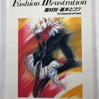 ファッションデザイン画シリーズ 中古品4冊