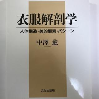 美品 衣服解剖学 (中澤 愈)絶版品
