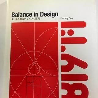 Balance in Design (Kimberly E…