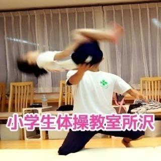 マット運動/跳び箱/鉄棒/少人数小学生体操教室♪