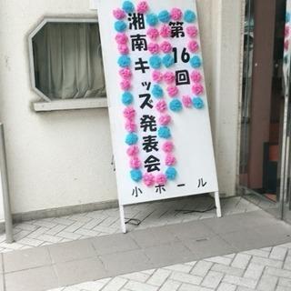 春の湘南キッズダンススタジオはお得がいっぱい!
