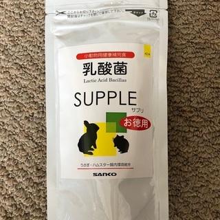 【新品未開封】 小動物用 乳酸菌サプリ