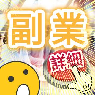 \ 渋谷 × 副業交流会 × 昼明け(13:30~) /