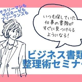 4/25 仕事の書類整理術セミナー【探さない・迷わない・お待たせ...