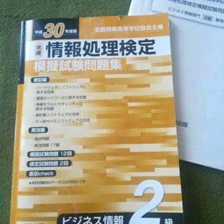 情報処理検定 模擬試験問題集 2級