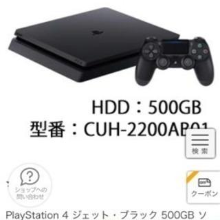 新品 未開封 PS4 プレステーションポータブル