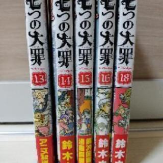 七つの大罪 漫画本