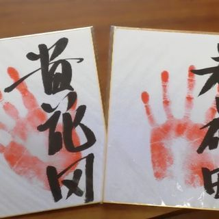 貴花田、若花田の色紙
