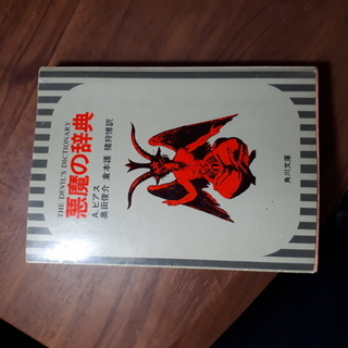 文庫本・悪魔の辞典・Aビアス著・角...