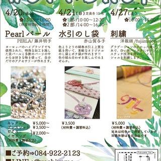 WorkShop(パール・水引熨斗袋・刺繍)