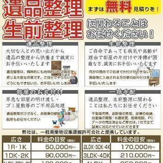 ◆家財整理◆生前整理◆遺品整理◆ゴミ屋敷清掃【年中無休!即日対応...