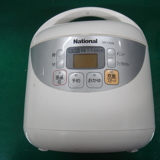 National 電子ジャー炊飯器(SR-CK05)