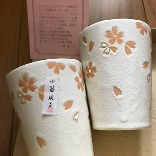 未使用 コップ 平安草花 2セット コシノ アヤコ