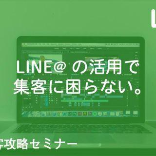 5/16 参加者3大特典付き!LINE@集客攻略セミナーin福岡