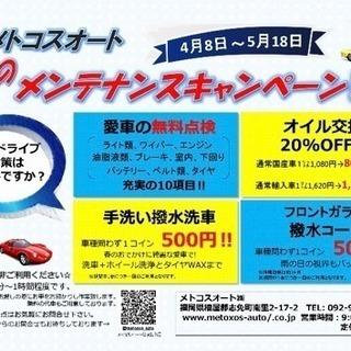 春の愛車メンテナンスキャンペーン‼️