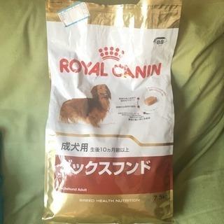 [値下げ交渉あり!]ロイヤルカナン ダックス 7.5kg