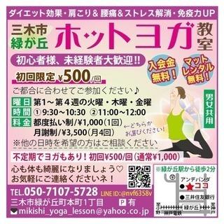 三木市ホットヨガ教室★レッスンスケジュール★4月5月