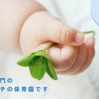 《保育士さん募集》尼崎駅すぐ!きらきら保育園 潮江園☆尼崎市認可...