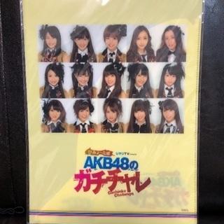 未開封未使用。AKB48のファイル