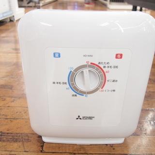 安心の6ヶ月保証つき【トレファク入間店】ミツビシの布団乾燥機をご紹介!