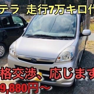 格安!軽自動車ステラ車検H32.12月迄♡走行10万キロ以下♡中古車