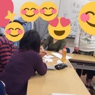 初心者歓迎★神戸【三ノ宮】のマンガ・イラスト教室