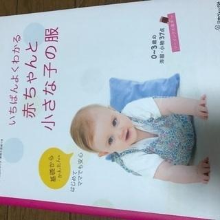 子供服の本