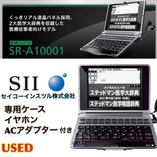 SII / セイコー インスツル株式会社 電子辞書 医学モデル ...