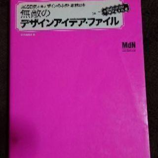 【取引成立】無敵のデザインアイデア・ファイルの本
