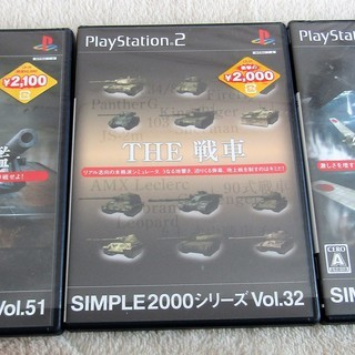 ☆PS2/SIMPLE2000シリーズ THE戦艦・零戦・戦車 ...