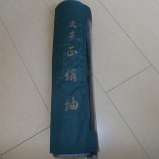 民芸正絹紬