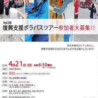 (残り2名!)【4/21(日)】 復興支援ボランティアバス参加者募...