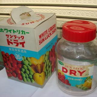 家庭果実酒用の瓶(1)を差し上げます。