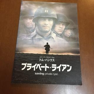 プライベート・ライアン 映画パンフレット
